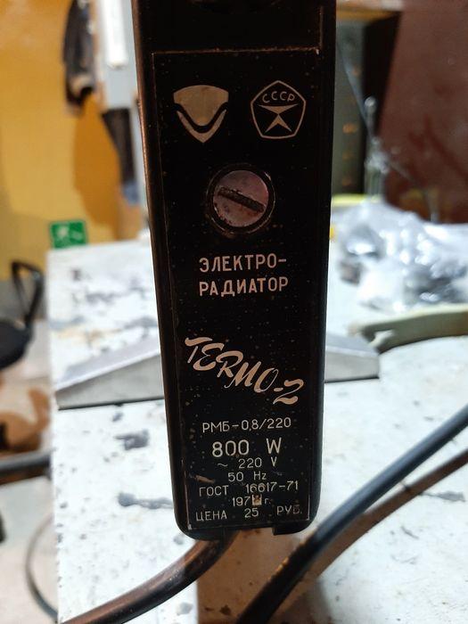 Продам раритетный  обогреватель, электро - радиатор Термо-2 1978года. Харьков - изображение 1
