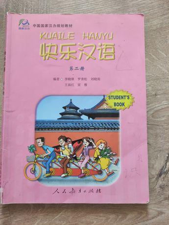 Учебник по китайскому языку начальный уровень