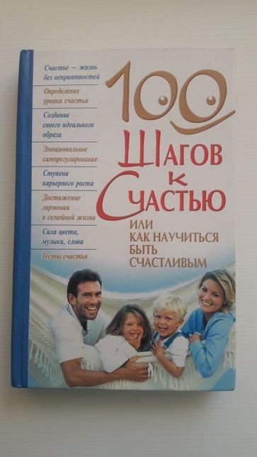 С.А.Мазуркевич 100 шагов к счастью