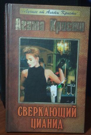Книги- детективы, лучшие романы и повести.