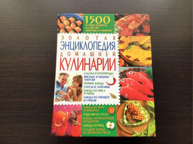 Энциклопедия домашней кулинарии.