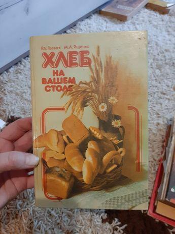 Хлеб на вашем столе книга рецептов