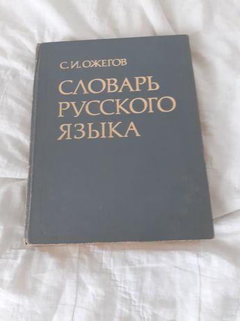 Словники, словари, б.у.