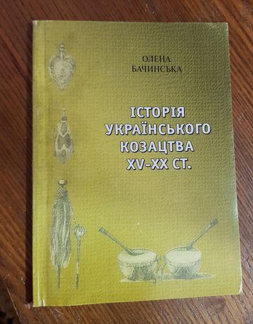 Історія українського козацтва методичка