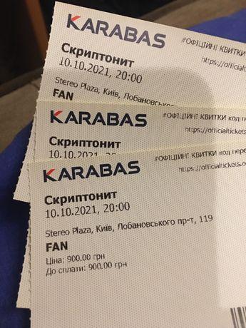 Білети на Скриптоніт, Київ