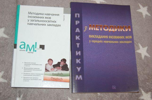 Методика викладання іноземних мов (Ніколаєва)