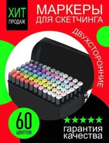 Набор 60штМаркеры для скетчинга и рисования Подарок