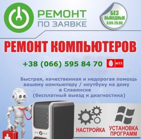 Ремонт компьютеров и ноутбуков в Славянске