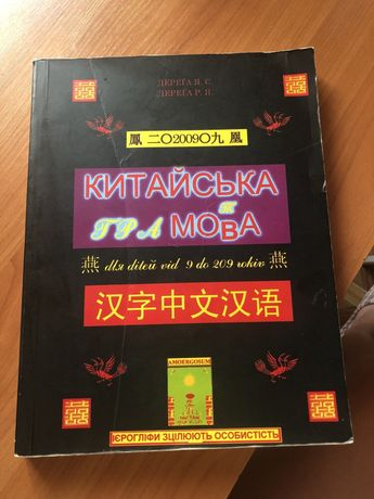 Книга по китайскому