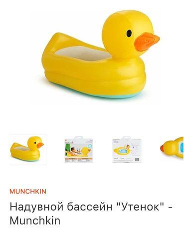 "Надувной бассейн Munchkin ""Утенок"""