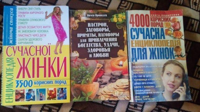Книги для жінки, 3 за 50 грн