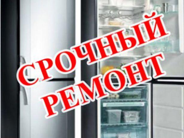 Ремонт Бытовой Техники на Дому! Белая Церковь и область