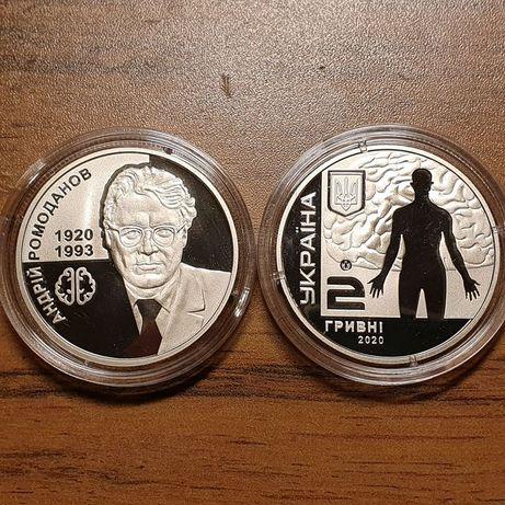 Монета НБУ Андрій Ромоданов