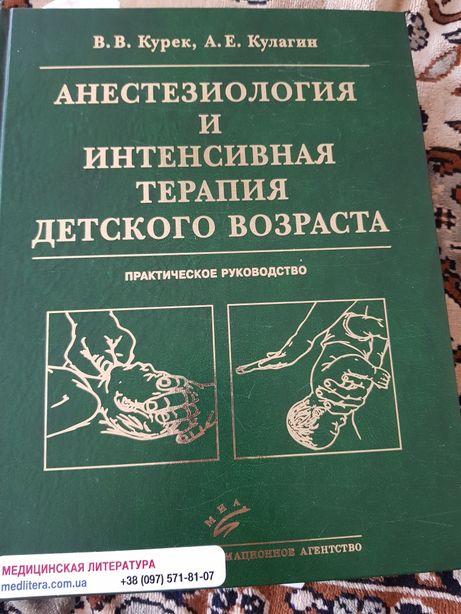 Анестезиология Курек и Кулагин