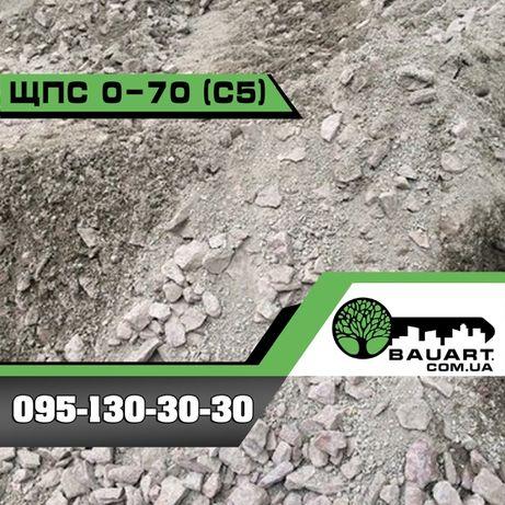 Щебінь 0-70 граніт(С5)/Щебень 0-70 гранит(С5) (доставка від 24 тон)