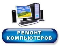 Ремонт, обслуживание и сборка пк и ноутбуков, установка windows.
