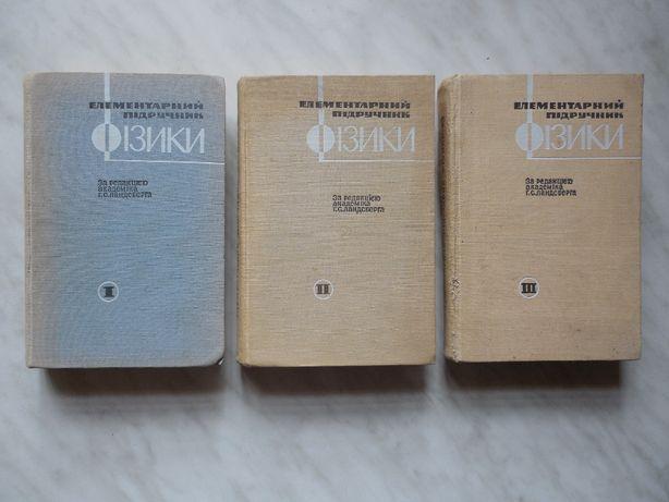 Ландсберг. Элементарный учебник физики. 3 тома. На украинском. Редкий.