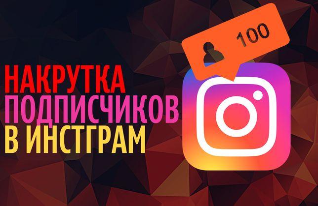 Накрутка підписників, лайків Instagram