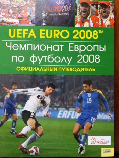 """Справочник """"Чемпионат Европы по футболу 2008"""""""