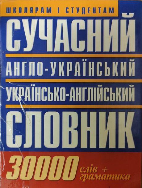 Сучасний англо-український українсько-англійський словник на 30000слів