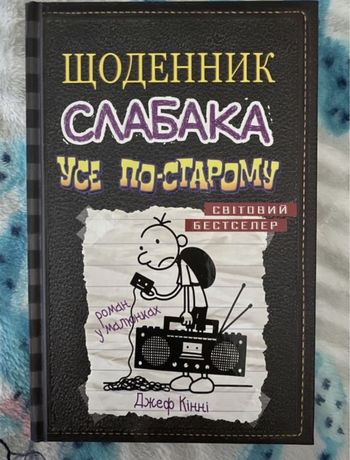 Продам книгу «Щоденик Слабака: усе по старому» Джеф Кінні