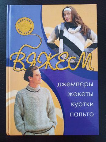 """Книга """"Вяжем джемперы, жакеты, куртки, пальто""""."""
