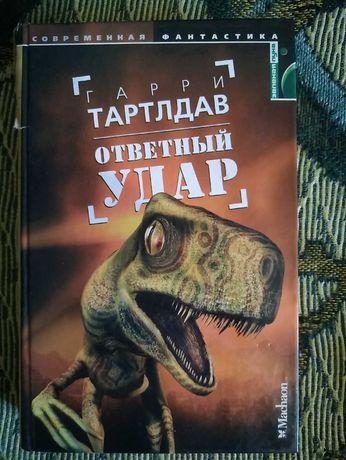 """Продам книгу """"Ответный удар"""" не дорого"""