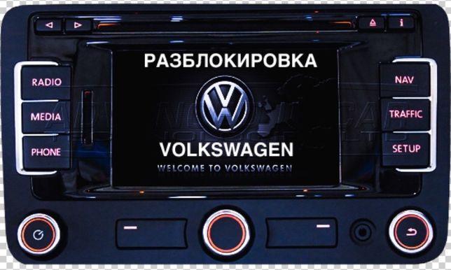 Раскодировка разблокировка магнитол код safe volkswagen rcd310 rns315