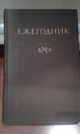 Ежегодник Большой медицинской энциклопедии Часть Вторая (БМЭ II)
