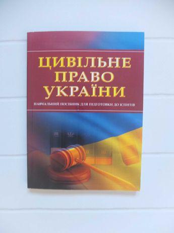 Цивільне право України. Навчальний посібник для підготовки до іспитів
