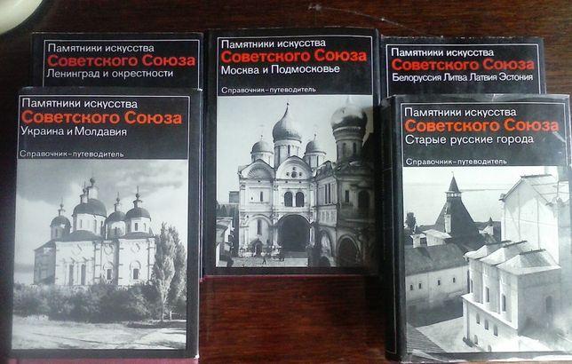 Справочники-путеводители: Памятники искусства Советского союза.