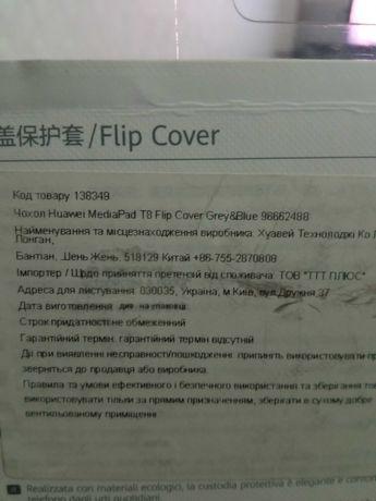 Чехол Huawei MediaPad T8 Flip Cover Grey&Blue