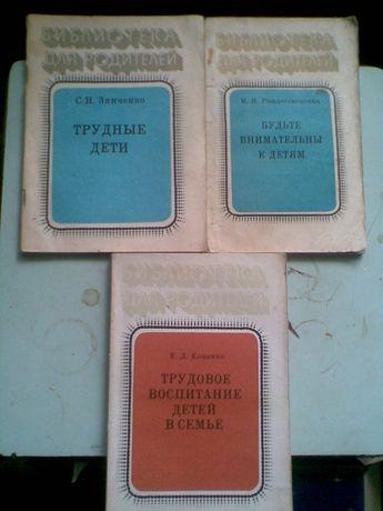 Книги 80-х годов для родителей и др.