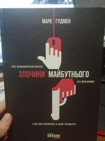 """Марк Гудмен """"Злочини майбутнього"""""""