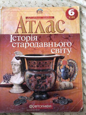 Атлас історія стародавнього світу 6 клас картографія школярам