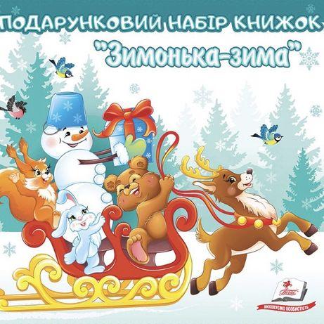 Подарунковий набір «Зимонька-зима» для діток