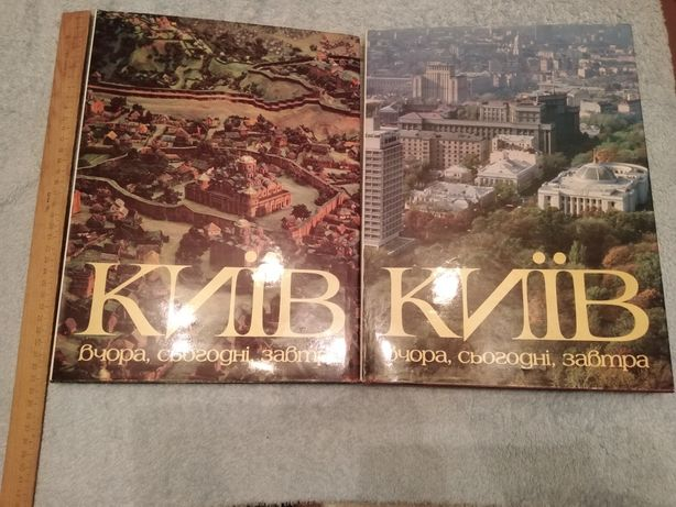 Фотоальбом Киев 1982 год вчера, сегодня, завтра в 2 томах.