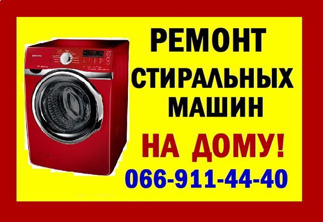Профессиональный РЕМОНТ стиральных машин и холодильников, выезд на дом