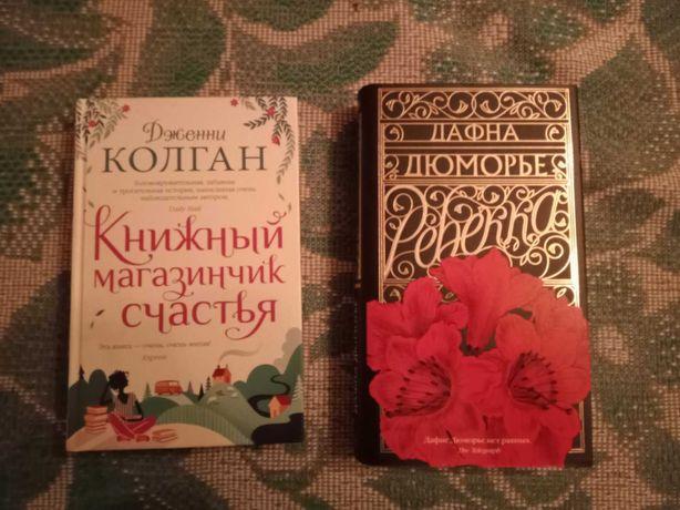 Ребекка Дафна Дюморье и Книжный магазинчик счастья Дженни Колган