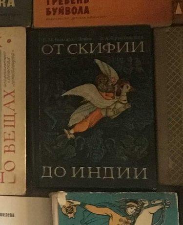 """Бонгард-Левин, Грантовский """"От Скифии до Индии"""" 1974 Детская библиотек"""