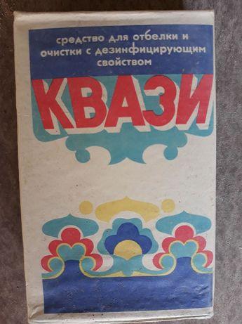 Чистящее средство Квази (ГДР)