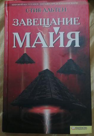 """Книга """"Завещание Майя"""" Стив Альден"""