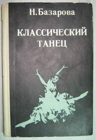 Классический танец. Методика обучения в 4-5 классах. Базарова Н.П.
