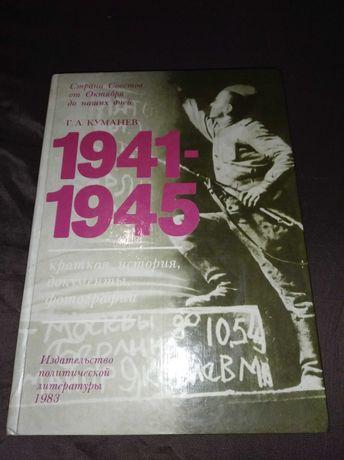 Книга 1941-1945 краткая история документы фотографии
