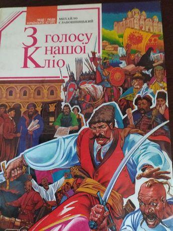 """Книга учебник по украинской истории """"З голосу нашої Кліо"""""""