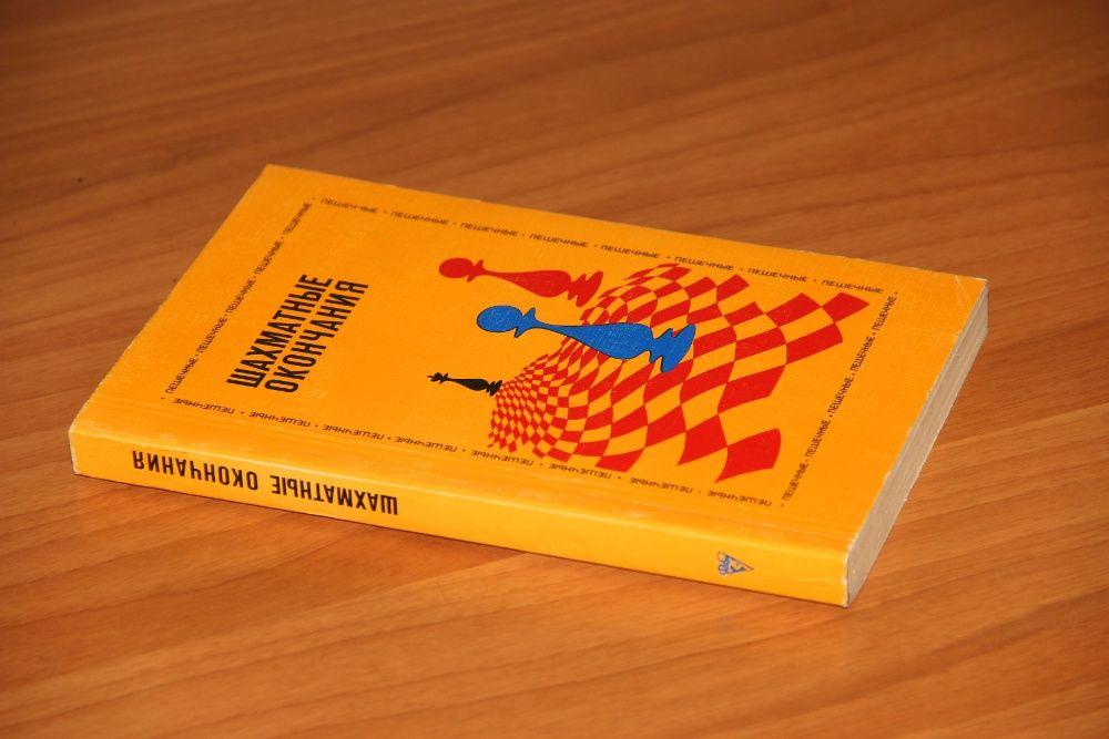 Шахматные окончания: Пешечные. Под ред. Авербаха М.: ФиС, 1983 Киев - изображение 1