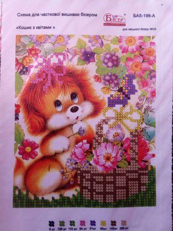 Схемы для вышивки бисером детские А5