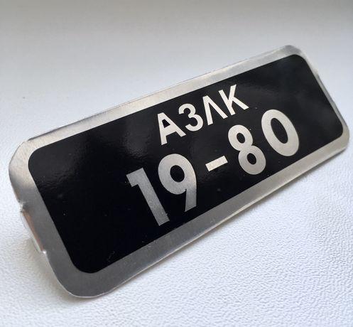 Moskiwcz Azak Azlk tablica rejestracyjna