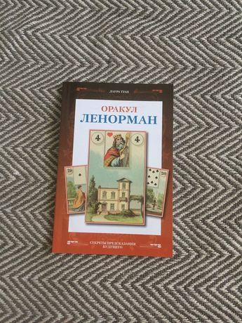 Карты Ленорманд,книга Ленорман