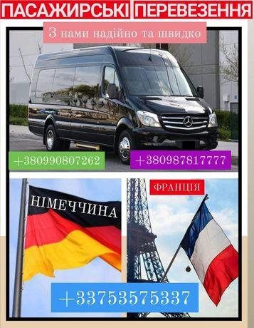 Перевезення Німеччина Франція